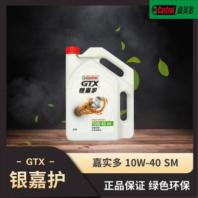 银嘉护优质矿物油保养