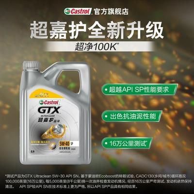 超嘉护优质全合成机油保养