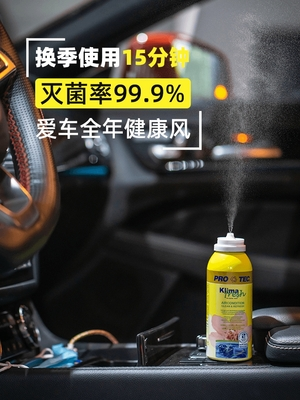 汽车空调杀菌