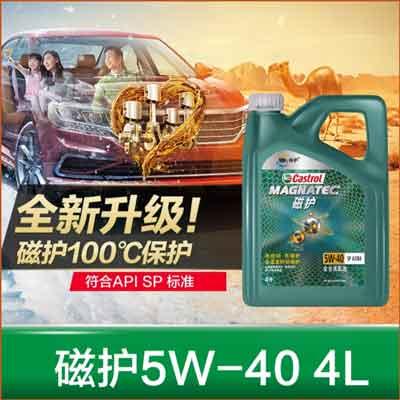 磁护高级全合成机油保养